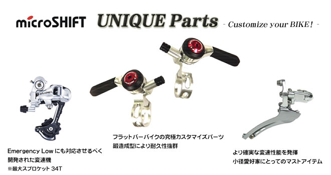 microSHIFT UNIQUE Parts