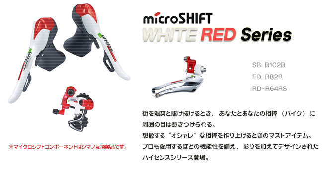 microSHIFT WHITE RED Series